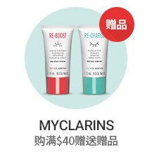 MYCLARINS 回馈活动