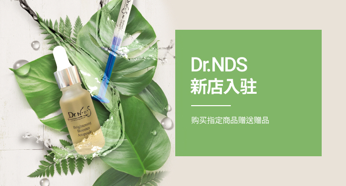 DR.NDS 新店入驻