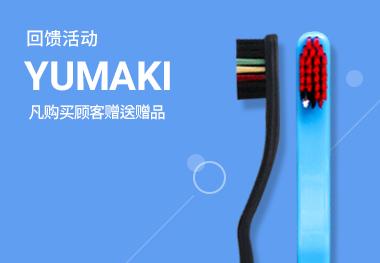 YUMAKI 回馈活动