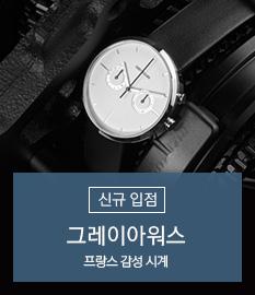 그레이아워스 신규입점
