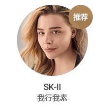 SK-II BareSkinProject