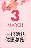 3月活动全集