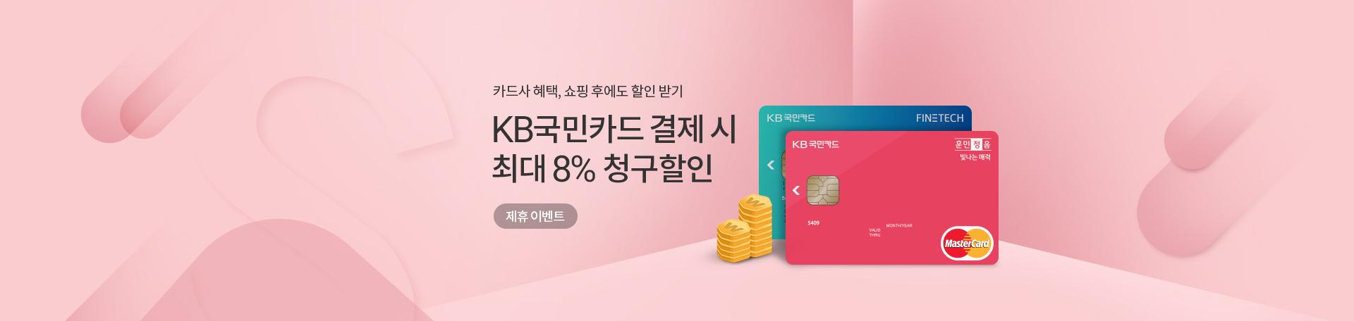 KB국민 8% 청구할인