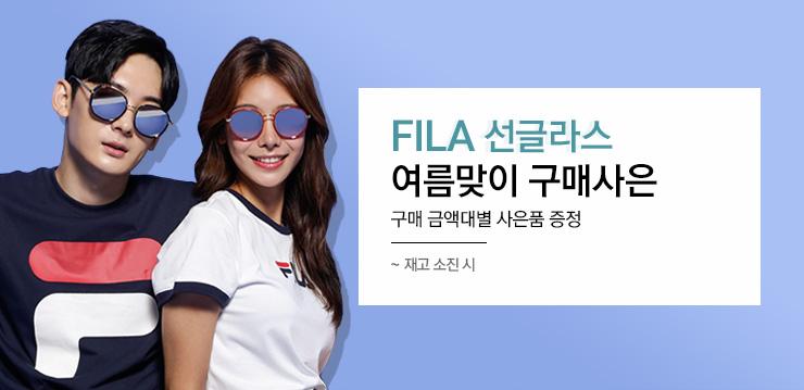 여름맞이 FILA 선글라스 구매사은 이벤트