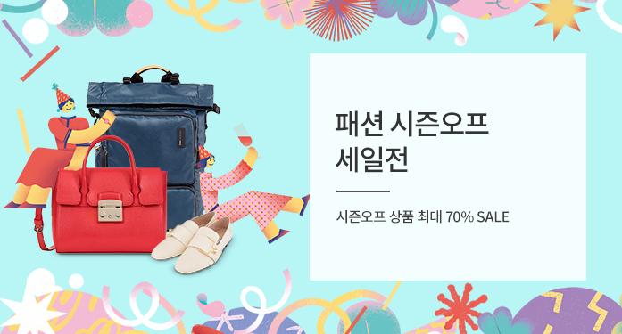 2019 패션 시즌 오프 세일전