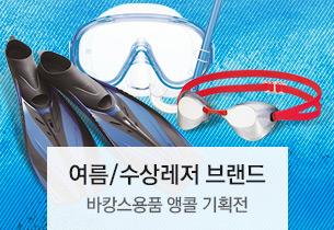 수상 레저 앵콜 기획전