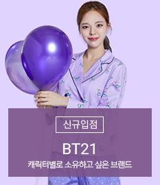 bt21 신규 입점