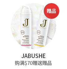 JABUSHE 回馈活动