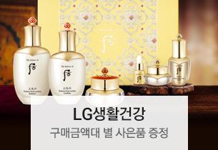 LG 구매사은 이벤트