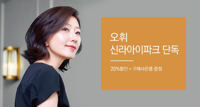 오휘 X 신라아이파크 단독 이벤트