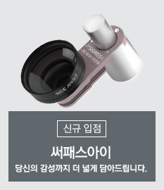 써패스아이 신규입점