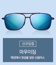 마우이짐 아이웨어 신규입점