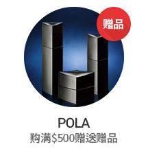 POLA 新店入驻回馈活动