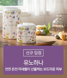 유노하나 신규입점