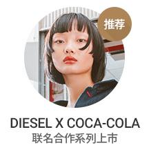 DIESEL X COCA-COLA联名合作系列上市