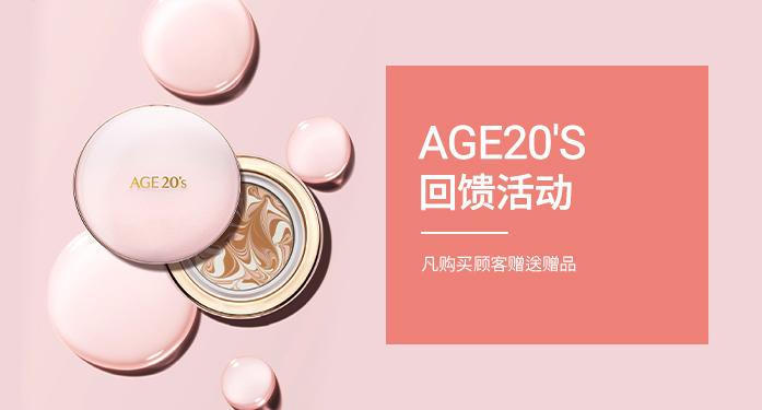 AGE20'S 回馈活动