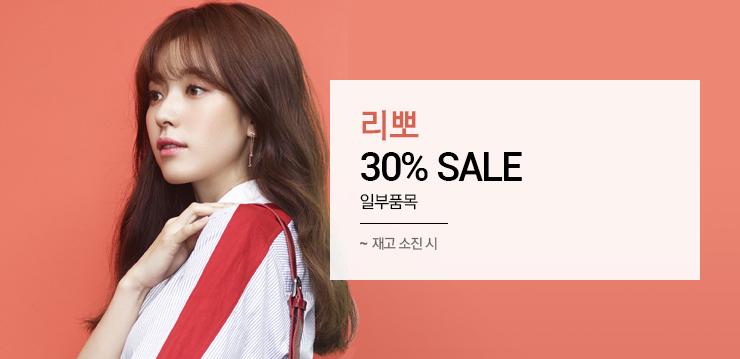 리뽀 30% SALE