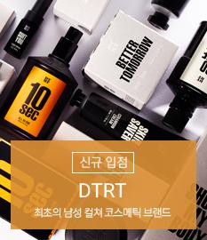 DTRT 신규입점