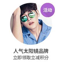 人气太阳镜品牌 赠送专用  10月积分活动