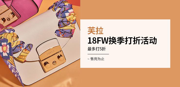 芙拉 18FW换季打折活动
