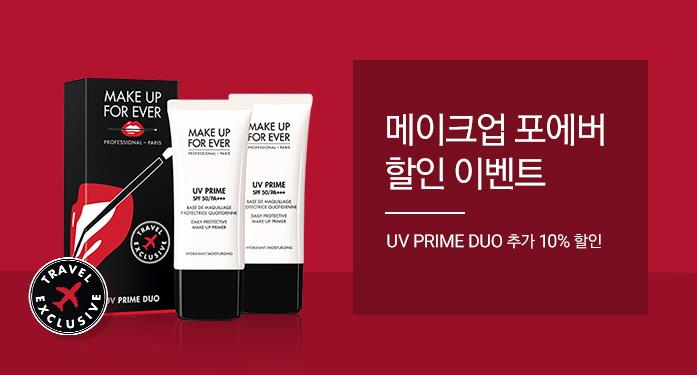 메이크업 포에버 UV PRIME DUO 할인 이벤트