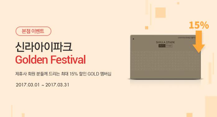 신라아이파크 Golden Festival