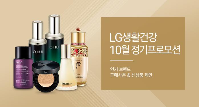 LG생활건강 10월 정기 프로모션