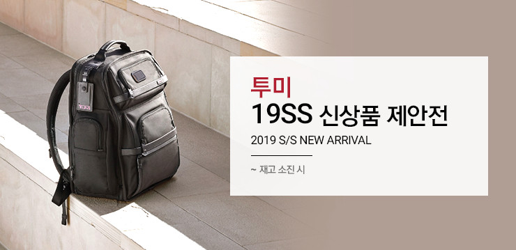 투미 19S/S 신상품 제안전