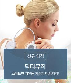 닥터뮤직3 신규입점