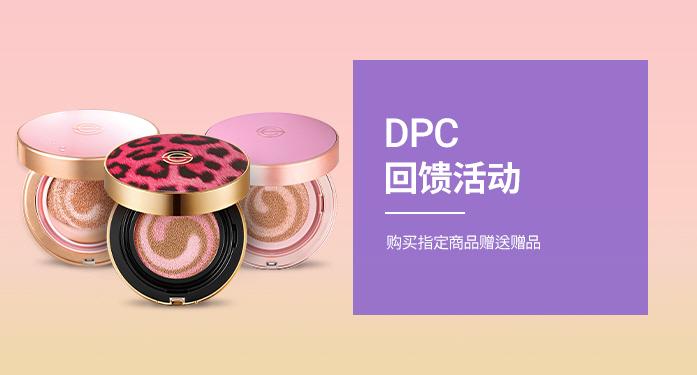 DPC 回馈活动