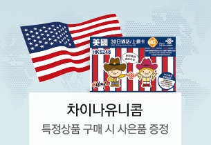 차이나유니콤 미국 유심 1+1