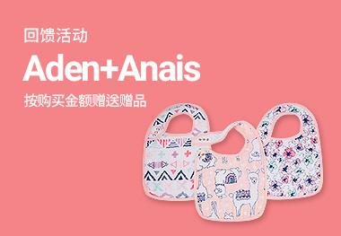 Aden+Anais 回馈活动