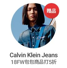 Calvin Klein Jeans 换季打折活动