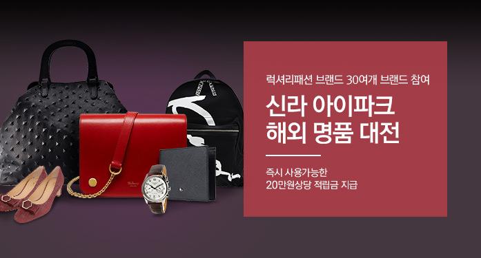신라아이파크 해외 명품 대전