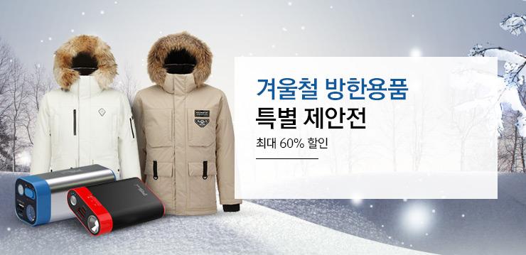 겨울철 방한 용품 특별 제안전