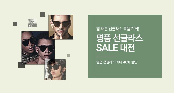 명품 선글라스 SALE 대전