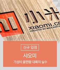 20160920181645BN-KR-PC-20mainBrandAlone-11xiaomi-233x270.jpg