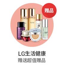 LG생활건강 11월 정기 프로모션
