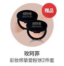玫珂菲 彩妆师挚爱粉饼2件套推介