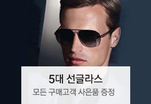 5대 선글라스 구매사은 이벤트