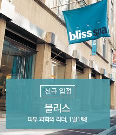블리스 신규입점