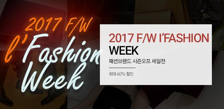 아이패션위크 F/W