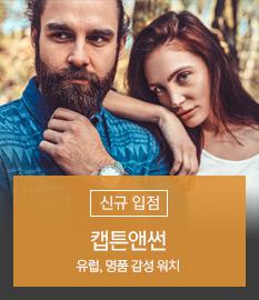 캡튼앤썬  신규입점