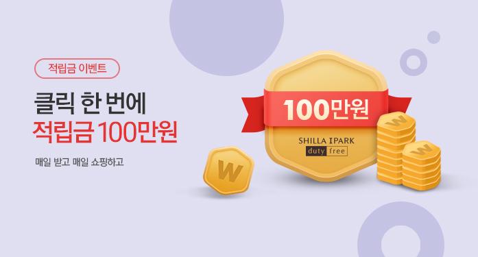 [인터넷점] 통 크게, 한 번에, 100만원