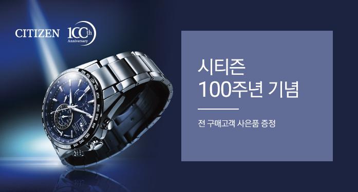 시티즌 100주년 기념 구매사은 이벤트
