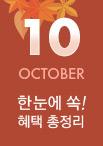혜택 총정리 10월