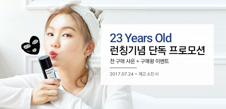 23 Years Old  구매사은