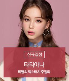 타티아나 신규입점