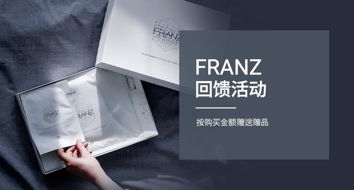 FRANZ 新店入驻回馈活动