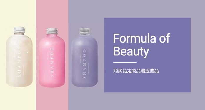 Formula of Beauty 新店入驻回馈活动